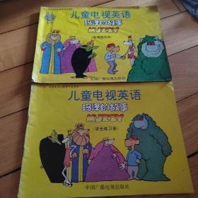 儿童电视英语:儿童电视英语:玛泽的故事(合售)