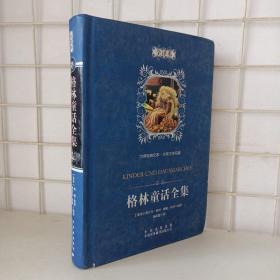 中译经典文库·世界文学名著:格林童话全集(全译本)