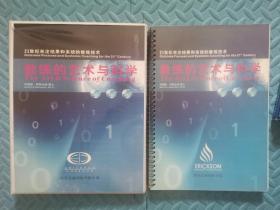 教练的艺术与科学 两册共四个模块(21世纪关注结果和系统的教练技术)