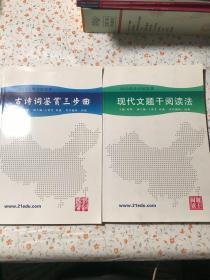高中语文个性化辅导训练 【现代文题干阅读法+古诗词鉴赏三部曲】2册合售