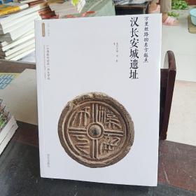 万里丝路的东方起点——汉长安城遗址
