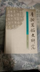 青铜器铭文研究 1版1印
