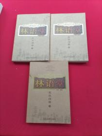 中国现代文学名家经典文库:林语堂作品 京华烟云 上中下