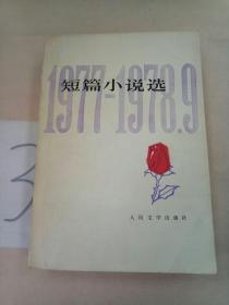 短篇小说选 1977-1978.9