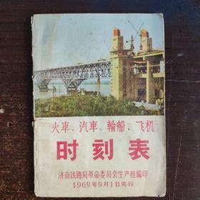 火车、汽车、轮船、飞机时刻表(济南铁路局革委会1969年9月1日实行,有毛主席,林彪语录)