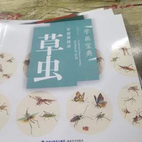 学画宝典·中国画技法:草虫