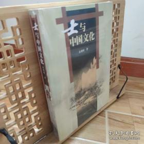 全新塑封|士与中国文化