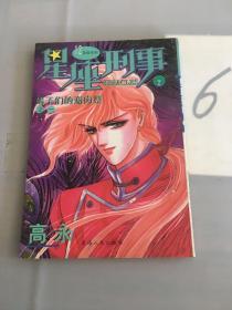 高永作品集:星座刑事2