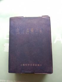 实用药物手册,上海科学技术出版社