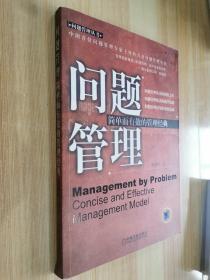 问题管理:简单而有效的管理经典