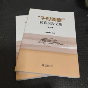 """""""千村调查""""优秀报告文集. 农民卷"""