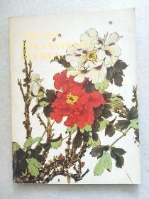 中国名贵花卉(德文版)
