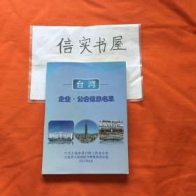 台湾 ---企业、工会信息目录