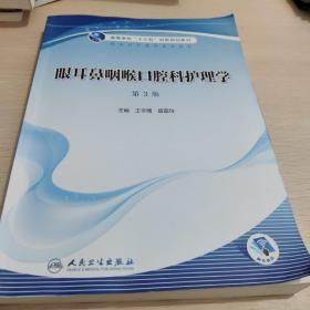 眼耳鼻咽喉口腔科护理学第三版