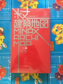 米丈建筑地图:北京