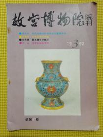 故宫博物院(1992.3)