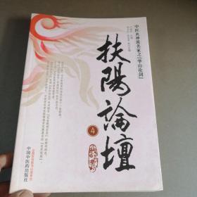 扶阳论坛4