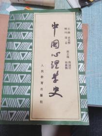 中国心理学史(1985年一版一印)