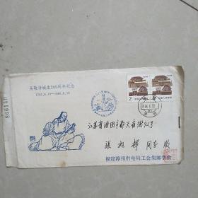中国古代文学家纪念封,戳