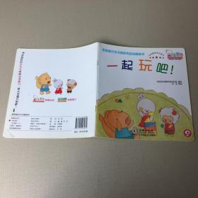 歪歪兔行为习惯系列互动图画书:一起玩吧!