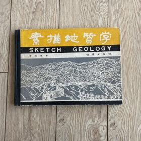 素描地质学 精装1982年5月1版1印