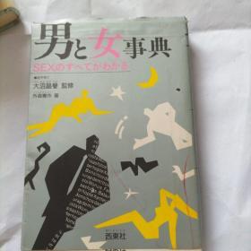 男女事典 日文原版