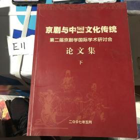 京剧与中国文化传统