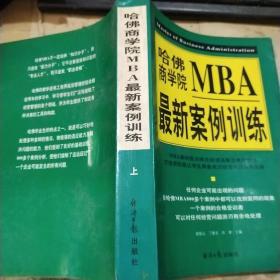 哈佛商学院MBA最新案例训练(上)