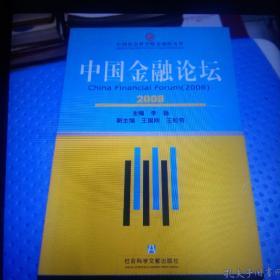 2008中国金融论坛