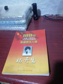 100位为新中国成立作出突出贡献的英雄模范人物:杨开慧