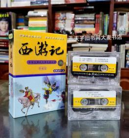 中国古典文学名著.西遊记(故事音带4盒)中国妇女音像出版社