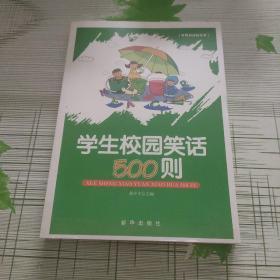 学生校园笑话500则