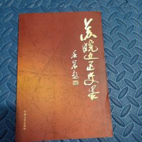 苏皖边区史略