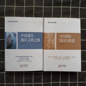 郑永年论中国:中国通往海洋文明之路,中国的知识重建(两本合售正版)