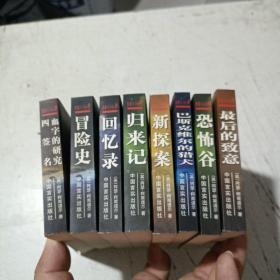 福尔摩斯探案全集 全8册 64开本