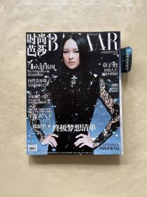 时尚芭莎 2011 12 章子怡