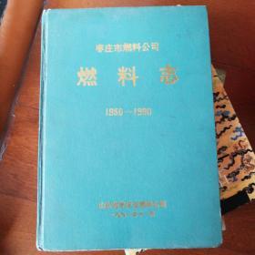 枣庄市燃料公司《燃料志》1950-1990