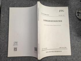 公路路基路面现场测试规程(JTG3450—2019)2019年发布,2020年实施