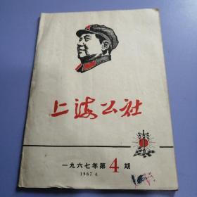 上海公社(1967年 第4期)