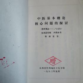中医基本理论核心问题的探讨(全一册)〈1983年山西初版发行〉