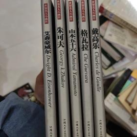 戴高乐/世界名人小画传    五册