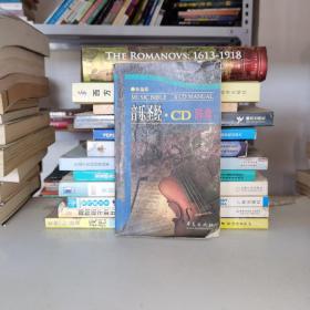音乐圣经.CD辞典