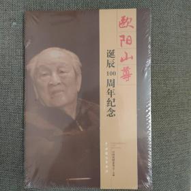 欧阳山尊诞辰100周年纪念文集