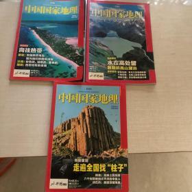 中国国家地理 2009年 1 8 11月 共三期 合售