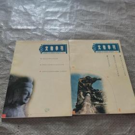 文物季刊1998 1.2合售