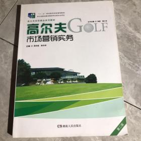高尔夫实用精品系列教材:高尔夫市场营销实务