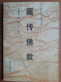 神州文化集成丛书:藏传佛教  李冀诚  著         汤一介审定