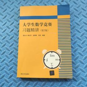 大学生数学竞赛习题精讲 第2版