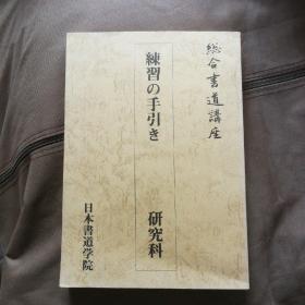 回流日本综合书道讲座   练习的手引    研究科        内容丰富,实战性强,16开200页