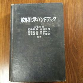 放射化学手册